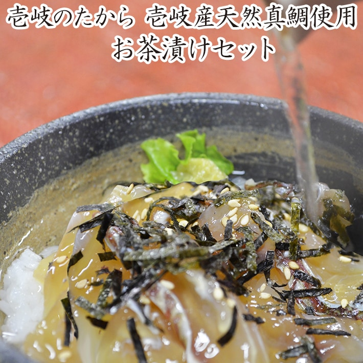 壱岐で一本釣りされた天然真鯛のお茶漬けセット