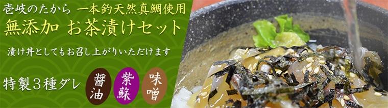 壱岐産 鯛茶漬けセット 無添加