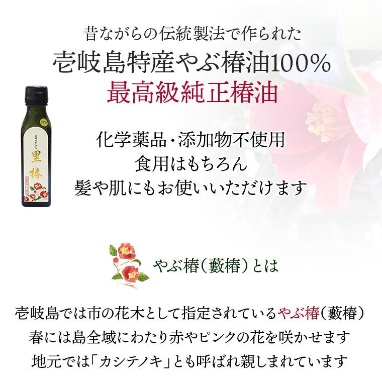 昔ながらの伝統製法で作られた壱岐島特産やぶ椿油100% 最高級純正椿油