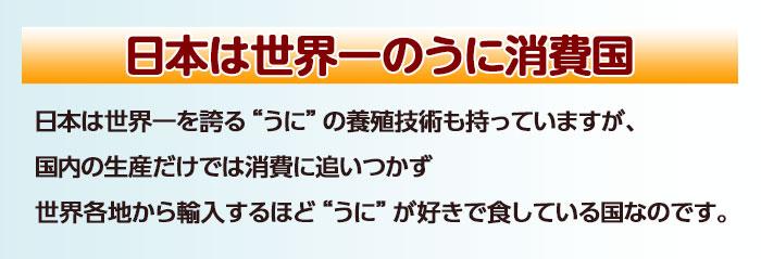 日本は世界一のうに消費国