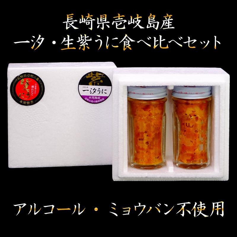 長崎県壱岐島産むらさきうに 生うにと汐うに2本セット