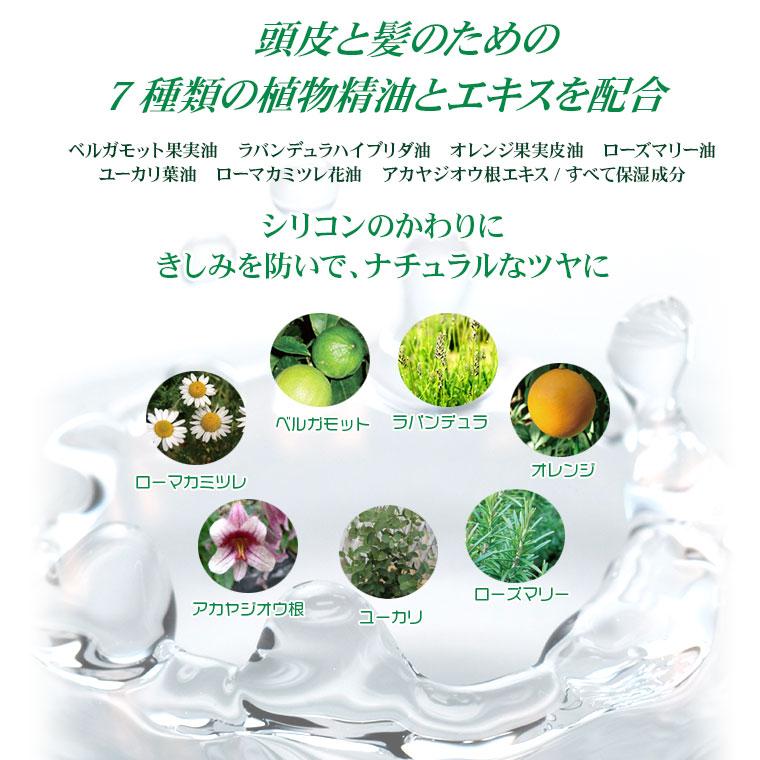 6 植物精油とエキスで保湿しっかり