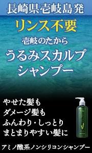 壱岐島発 うるみスカルプシャンプー・コスメシリーズ width=