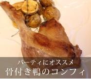 鴨のコンフィ