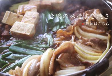 合鴨の味噌すき焼きセット
