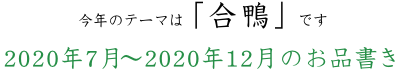 口福倶楽部2020-こうふくくらぶ