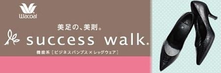 success-walk_banner