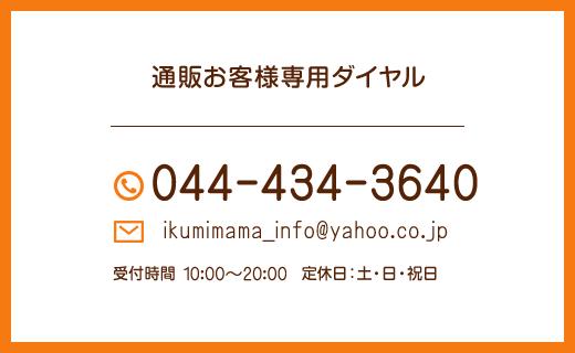 通販お客様専用ダイヤル 03-3376- @yahoo.co.jp 受付時間 11:00 - 18:00 定休日:土・日・祝日