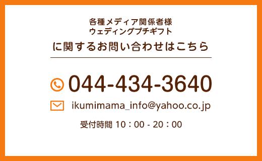 各種メディア関係者様はこちら 044-434-3640 ikumimama_mike@yahoo.co.jp 受付時間 11:00 - 18:00  定休日:土・日・祝日