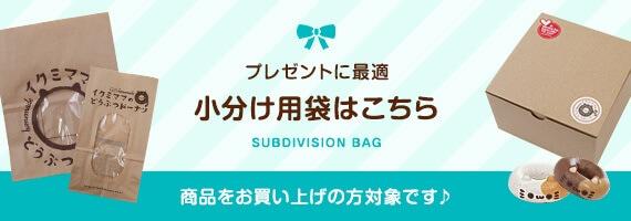 プレゼントに最適 小分け用袋はこちら 商品をお買い上げの方対象です♪