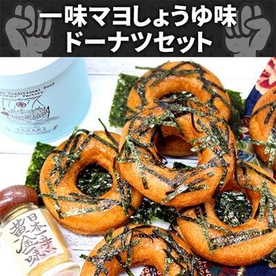 【コラボ企画】一味マヨしょうゆ味ドーナツセット(6個入り)