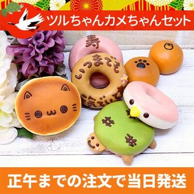 【敬老の日限定】ツルちゃんカメちゃんセット(ドーナツ4個/どら焼き1個/まんじゅう2個入り)