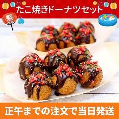たこ焼きドーナツセット(6個入り)