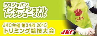 インターナショナルドッグショー2015