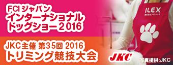 インターナショナルドッグショー2016