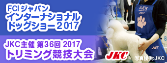 インターナショナルドッグショー2017