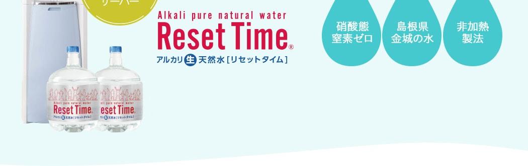 Reset Time 硝酸態窒素ゼロ 島根県の金城の水 非加熱製法