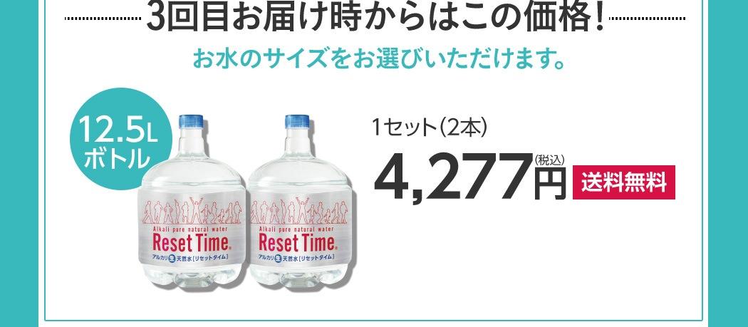 Reset Time定期配送コース1セット(12.5L×2本)初回0円