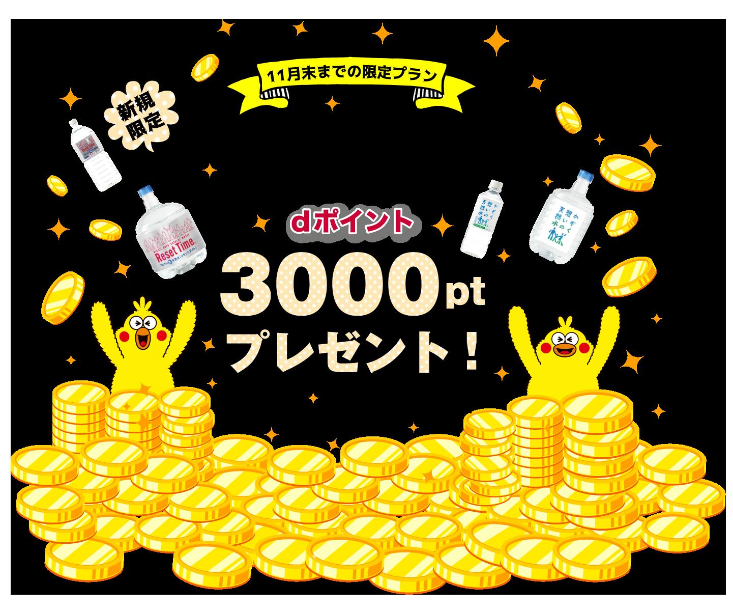 dポイント3,000ポイントプレゼント!
