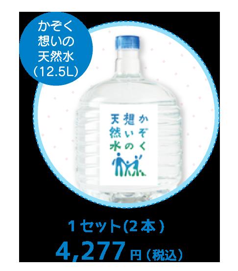 かぞく想いの天然水ガロン12.5L