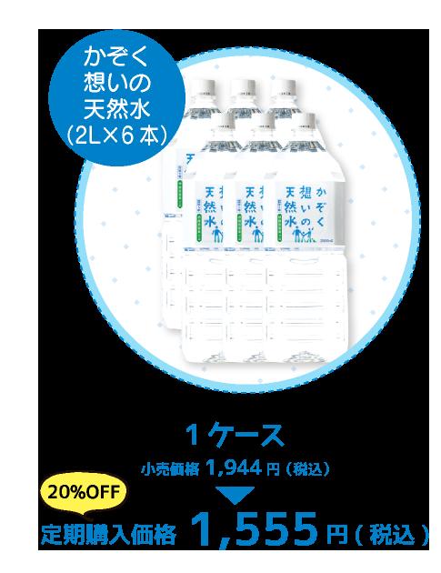 かぞく想いの天然水ペットボトル2L×6本