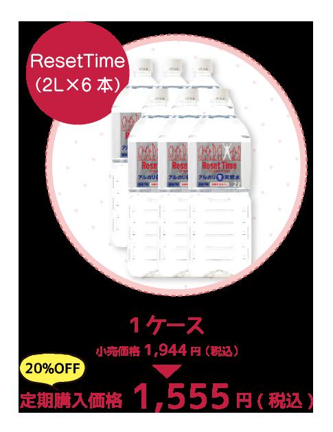 リセットタイムペットボトル2L×6本