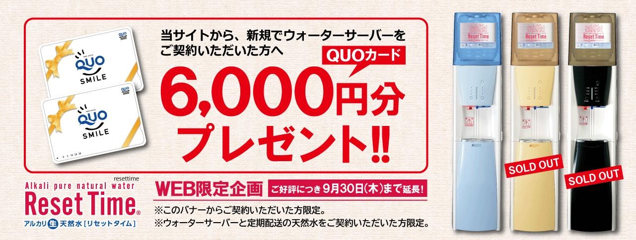 当サイトから、新規でウォーターサーバーをご契約いただいた方へQUOカード6000円分プレゼント!!