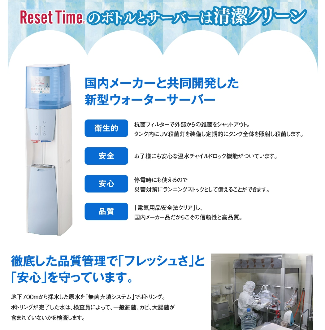 Reset Timeのボトルとサーバーは清潔クリーン