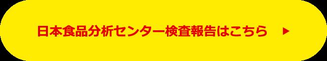 日本食品分析センター検査報告はこちら