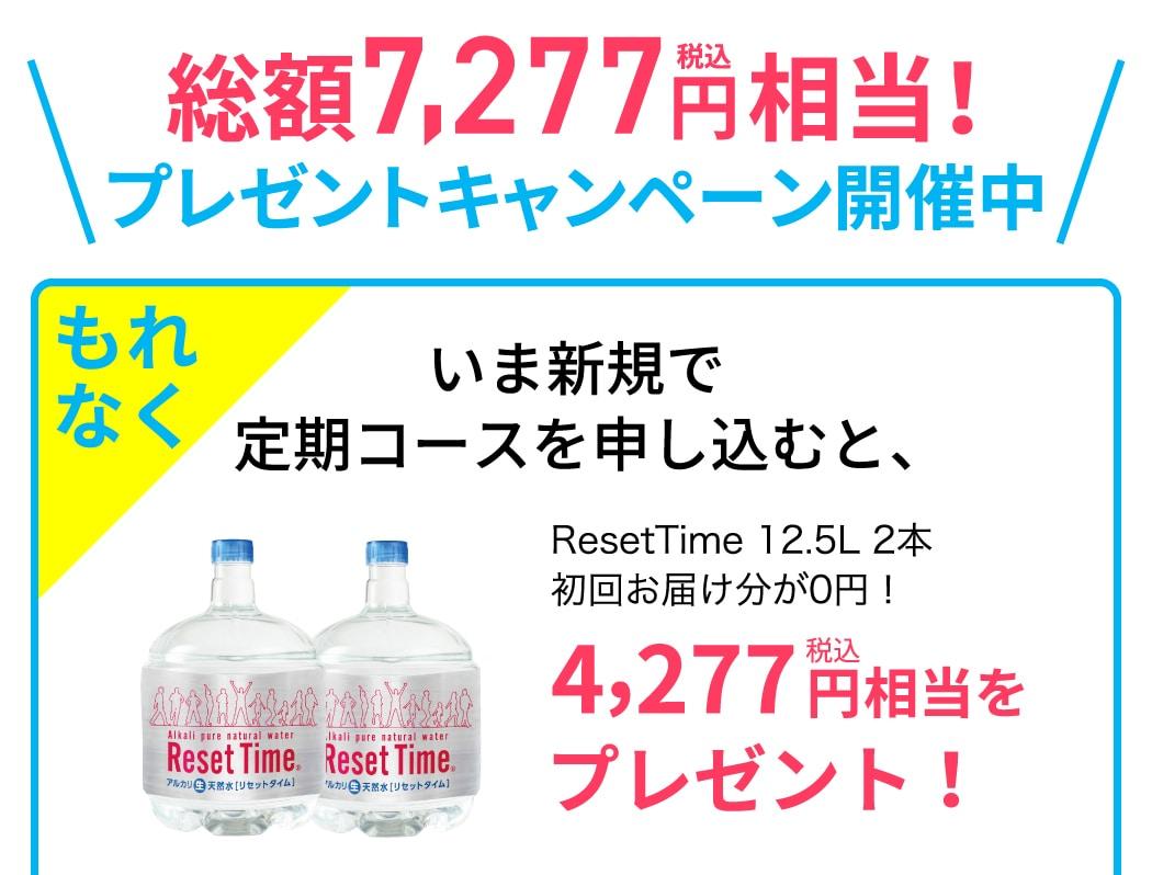 いま新規で定期コースを申し込むと、ResetTime12.5L2本初回お届け分が0円!4,277円(税込)相当をプレゼント!