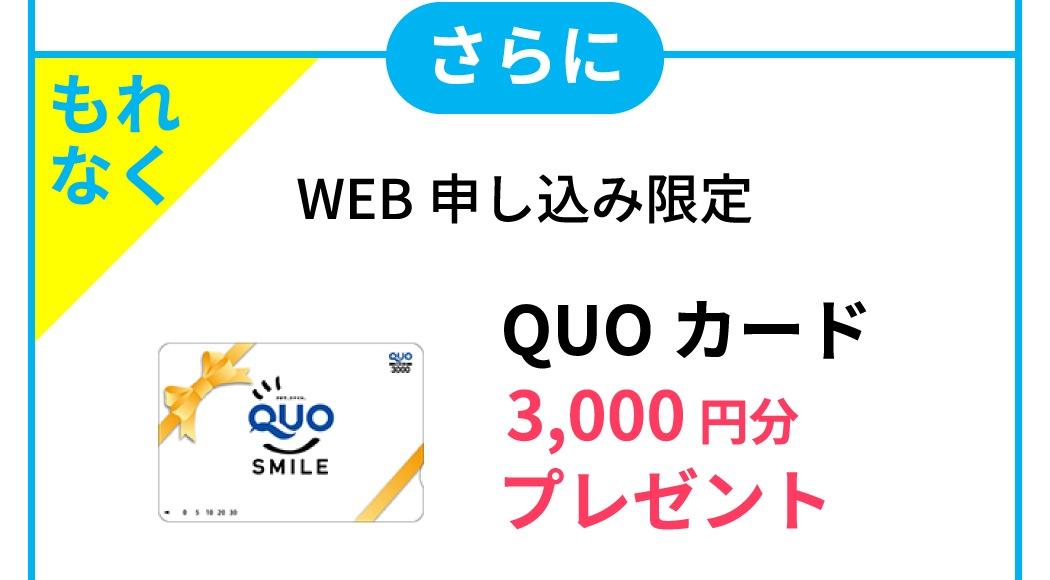 WEB申し込み限定QUOカード3,000円分プレゼント