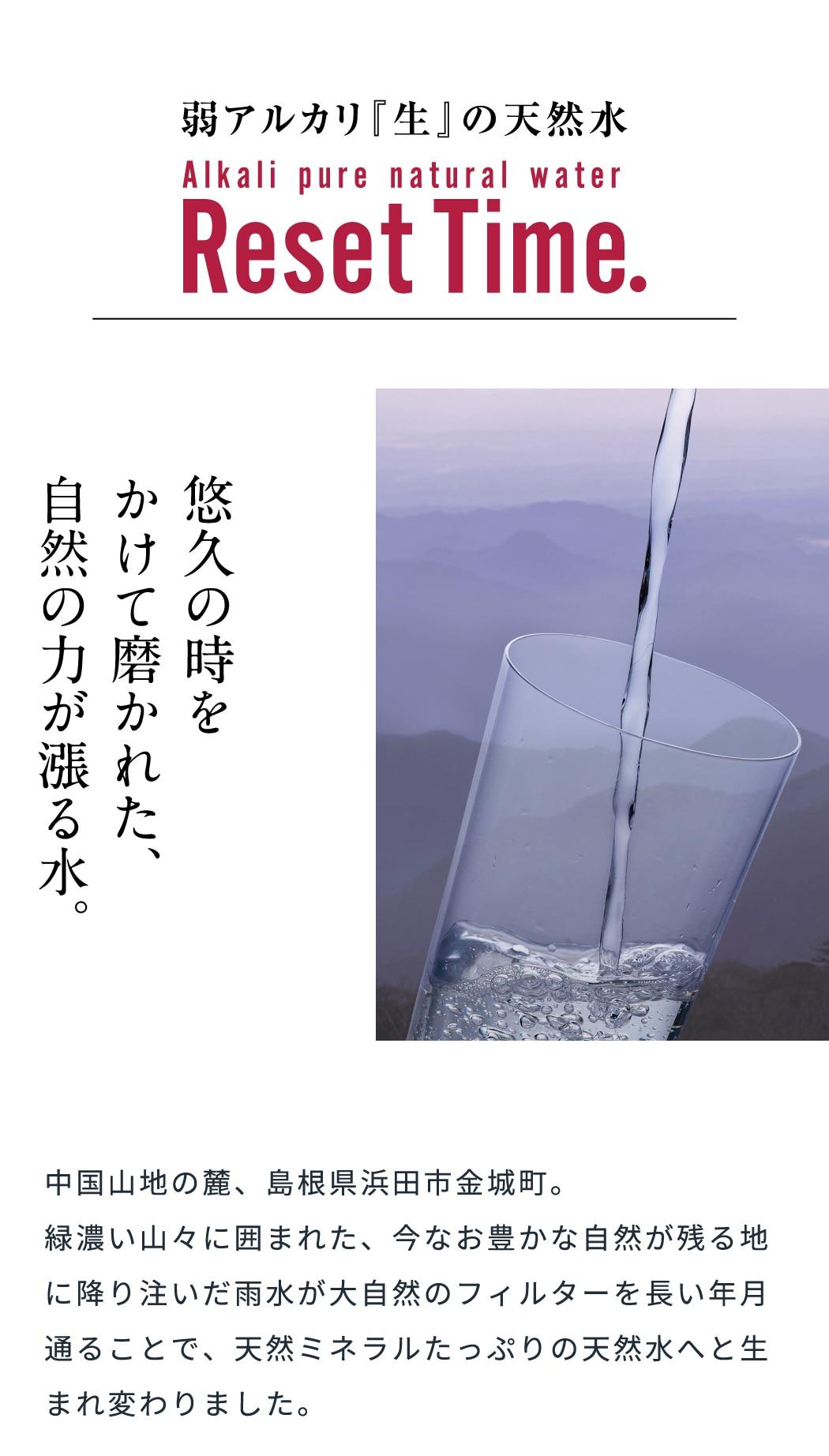 悠久の時をかけて磨かれた、自然の力が漲る水。