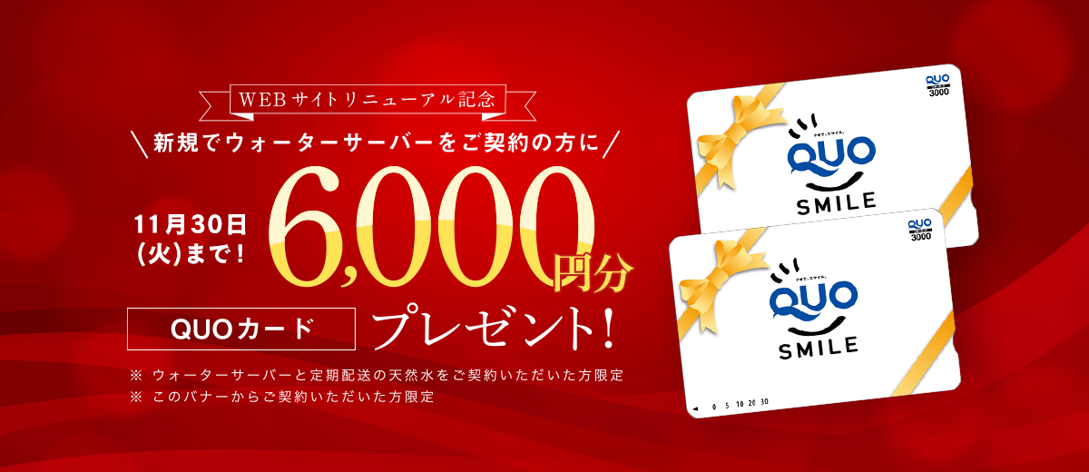 当サイト限定 新規でウォーターサーバーをご契約の方に QUOカード 6,000円分プレゼント!!