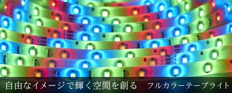 フルカラーLEDテープライトイメージ画像
