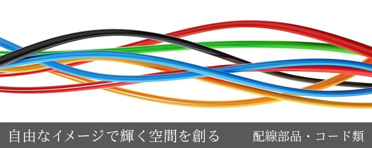 LEDテープライト用配線部品イメージ画像