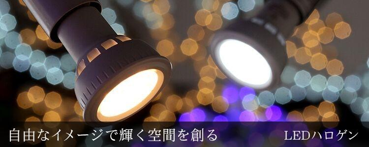 LEDハロゲン電球イメージ画像
