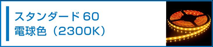 SMD3528(60) LEDテープライト 電球色 2300K