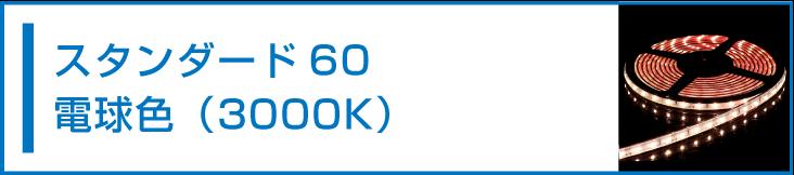 SMD3528(60) LEDテープライト 電球色 3000K