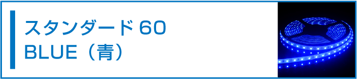 SMD3528(60) LEDテープライト ブルー 青