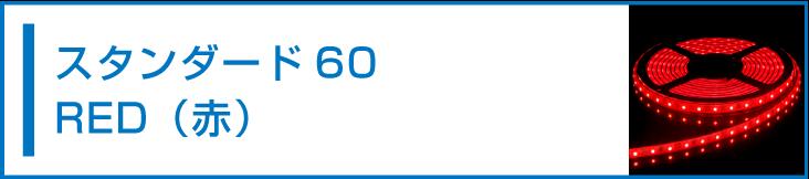 SMD3528(60) LEDテープライト レッド 赤