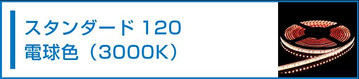 SMD3528(120) LEDテープライト 電球色 3000K