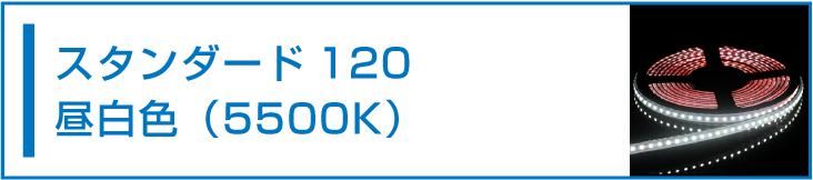 SMD3528(120) LEDテープライト 昼白色 5500K