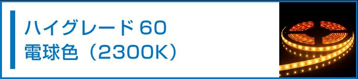SMD2835(60) LEDテープライト 電球色 2300K