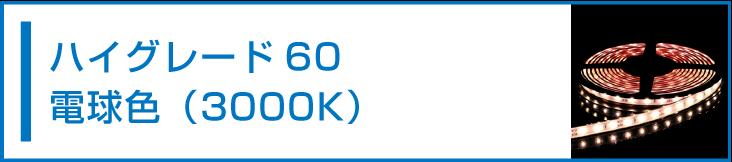 SMD2835(60) LEDテープライト 電球色 3000K