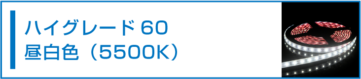 SMD2835(60) LEDテープライト 昼白色 5500K