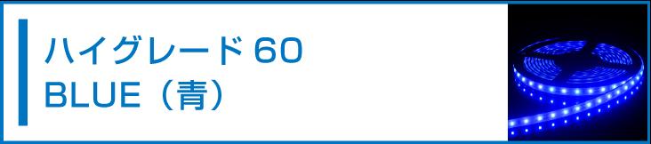 SMD2835(60) LEDテープライト ブルー 青