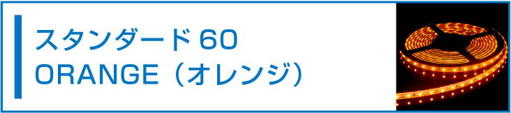 SMD3528(60) LEDテープライト イエロー 黄