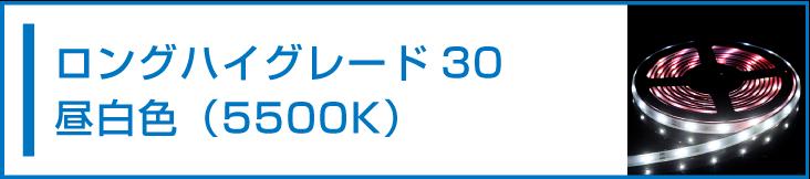 SMD2835(30) LEDテープライト 昼白色 5500K