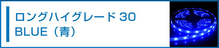 SMD2835(30) LEDテープライト ブルー 青