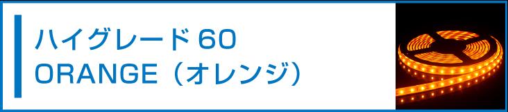 SMD2835(60) LEDテープライト イエロー 黄